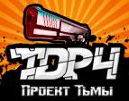 TDP4: Проект Тьмы