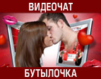 Видеочат Бутылочка