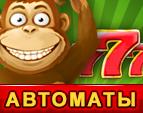 СлотоБУМ Игровые автоматы 2013
