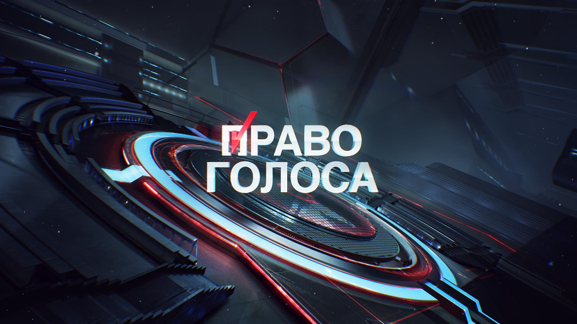 Право голоса. эфир от 14.01.2019