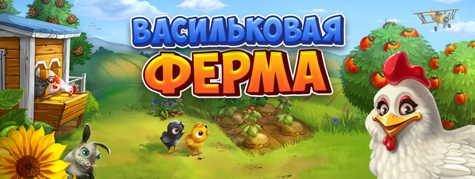 Игра Васильковая ферма