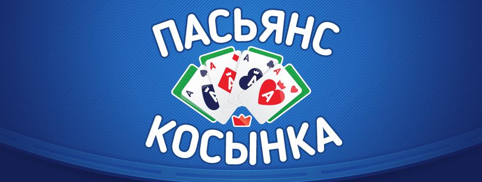 бесплатно косынка 1 по карте онлайн играть