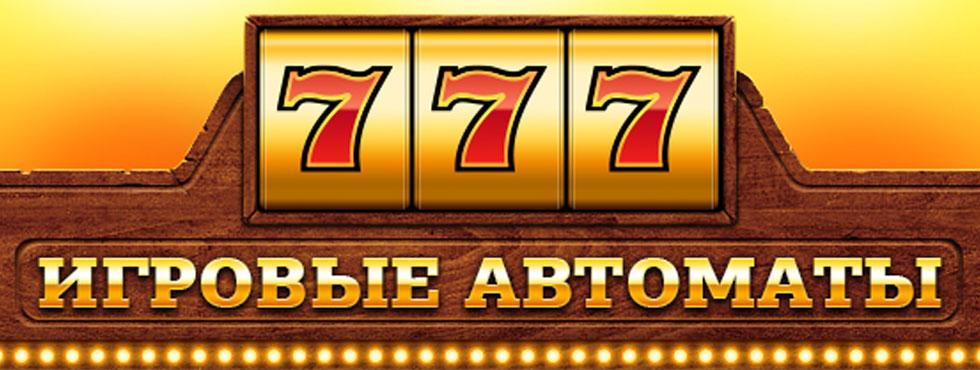 Майл.ру игровые автоматы http игровые автоматы онлайн