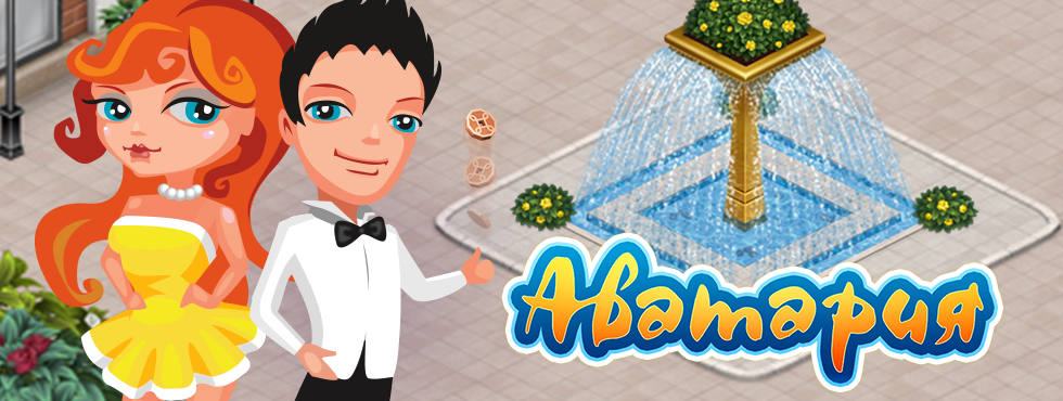 Game Аватария