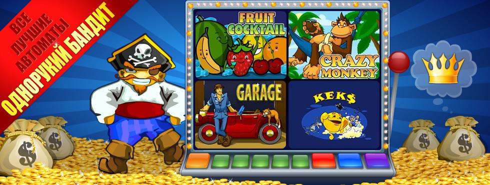 Игровые автоматы бандиты играть бесплатно играть игровые аппараты кекс