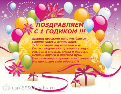 Поздравления с днем рождения 1 годик девочке